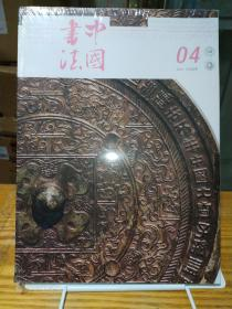 中国书法2021.4【未拆封】