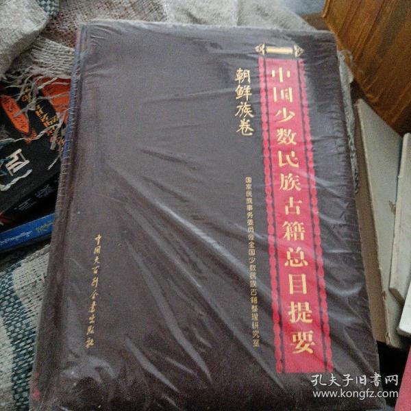中国少数民族古籍总目提要朝鲜族卷