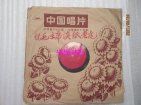 黑胶唱片:英语教学唱片——忆毛主席谈纸老虎(1965年)