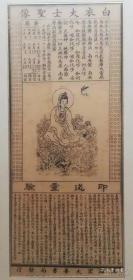 民国14年上海宏大善书局发行的《白衣大士圣像》即观世音菩萨尺寸:63*27CM