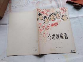 合唱歌曲选第二集  1977年印 16开本,好品相。封面下角有个钢笔签名