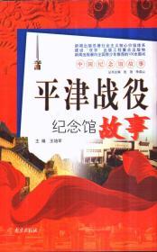 中国纪念馆故事 平津战役纪念馆故事