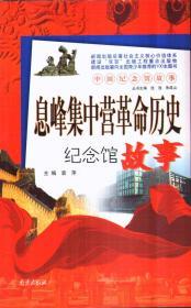 中国纪念馆故事 息峰集中营革命历史纪念馆故事