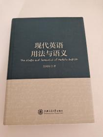 现代英语用法与语义 The usage and Semantics of Modern English 吴国良  著 上海交通大学出版社 9787313186072
