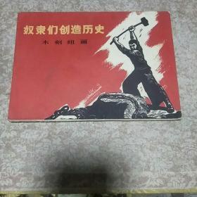 1973年《奴隶们创造历史》木刻组画十幅(活页),品佳量小、木刻组画、红色精品 值得留存!