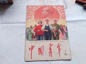 中国青年1965年1.毛泽东为中国青年杂志写刊头的第一期,革命文艺战士夏菊花。对地主祖父谈不到情分(呵呵,太无情了)。封面封底漂亮的宣传画