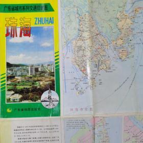 珠海交通旅游图/1994年2版95年6印