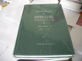 绿野行踪:林海高原六十载