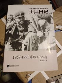 士兵日记(1969-1975军旅日记选)