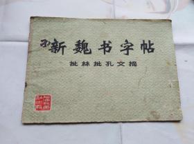 新魏书字帖-批林批孔文摘 1974年印
