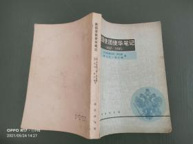 俄国使团使华笔记(1692一1695)