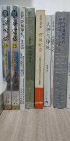 大师与传统:中国文化与传统40小讲(包邮,多买还可以合并邮费)