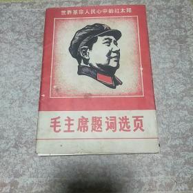 1968年《毛主席题词选页1》32页全,品佳量小、语录、主席像、林题、红色珍品 值得留存!