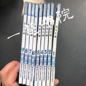 诺亚之蝶1-9册(合售)