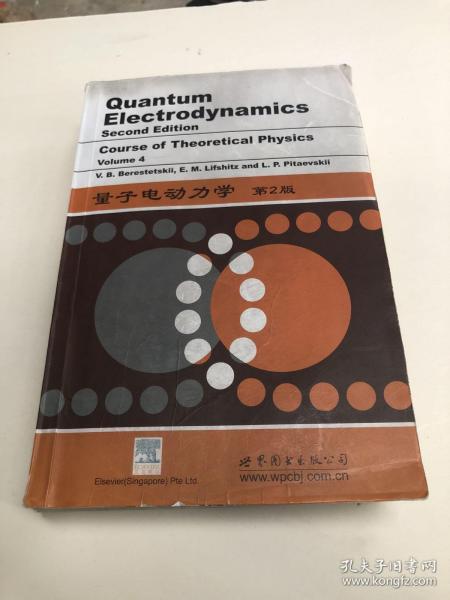 量子电动力学