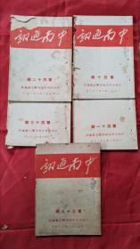 中南通讯 第39期至43期 包邮挂刷