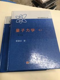 量子力学(卷Ⅱ第4版)