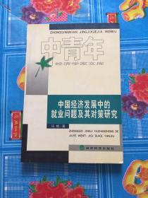 中国经济发展中的就业问题及其对策研究