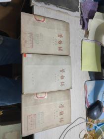 管锥编 第1,3,4册 三本合售 其中一本书底破损