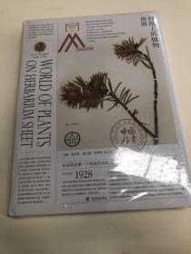 走进中国科学院博物馆 台纸上的植物世界
