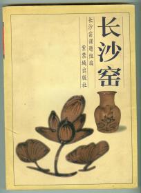 16开大量黑白及彩色图片《长沙窑》仅印0.3万册