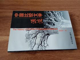 中国比较文学源流