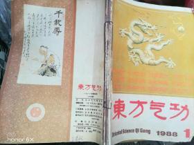 东方气功 1988年1--4期  合订本 (季刊)G