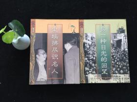 另一种目光的回望--老照片精选本+尘埃拂尽识名人--老照片精选本(共2册)