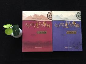 唐宋间迷失的帝国:力挽狂澜+唐宋间迷失的帝国:群雄逐鹿(共2册)