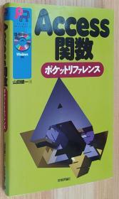 日文原版书 Access関数ポケットリファレンス (Pocket reference) 单行本  山田 健一  (著) 付CD光盘