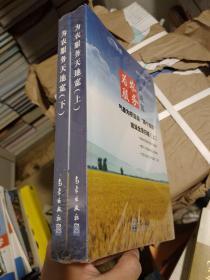 """为农服务天地宽:气象为农服务""""两个体系""""建设全景扫描(上下册)"""