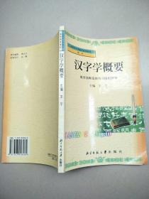 汉字学概要   原版内页干净馆藏