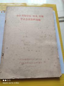 全区首届中医.针灸针麻学术会议资料选编