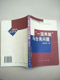 """""""一国两制""""与台湾问题   原版内页干净馆藏"""