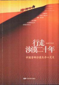 行走沙漠二十年(中国首部沙漠生存心灵史)