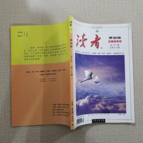 读者  原创版  第二十七卷 合订本 总第85-86期