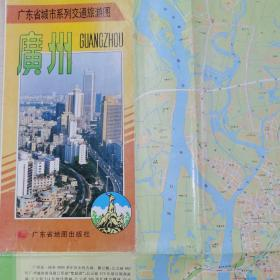 广州交通旅游图/1993年1版2印: