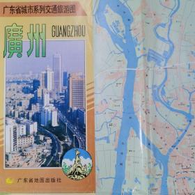 广州交通旅游图/1993年1版94年6印