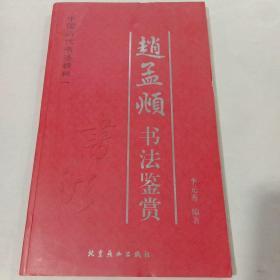 赵孟頫书法鉴赏