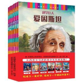外国名人传记绘本(爱迪生 爱因斯坦 牛顿 居里夫人 福特 乔布斯)全6册