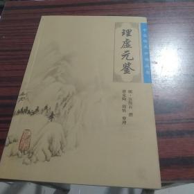 中医临床必读丛书·理虚元鉴