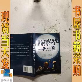 睡前胎教一天一页(汉竹)