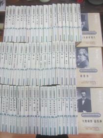 诺贝尔文学奖精品典藏文库 全套74册(合售)