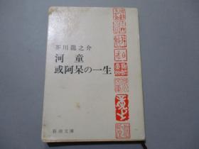 日文原版:河童·或阿呆の一生