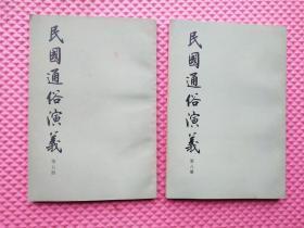 民国通俗演义(7,8册二本合售)