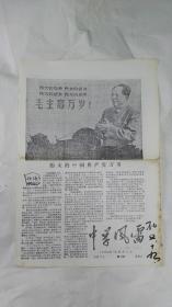 文革小报 中学风雷 第4期 共4版 1967年7月1日
