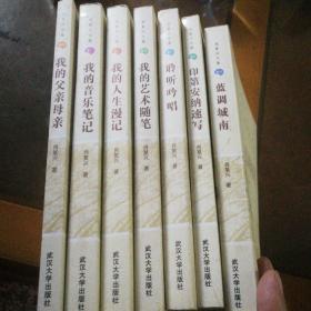 肖复兴文集(套装共10册)