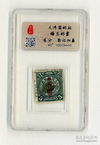 大清国邮票 蟠龙票叁分  东营景铄公司  评级80 (野鸡公司的评级,不保证真伪及品相)