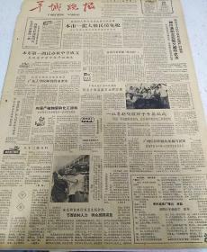 老报纸羊城晚报1962年9月20日(4开四版)本市一批大修民房免税;广州乐团积极收集编写民歌。