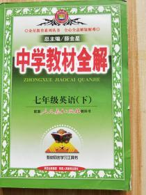 中学教材全解:7年级英语(下)(配人民教育出版社实验教科书)